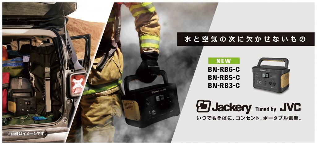 jackery_bnr_1180×531_1011[1]