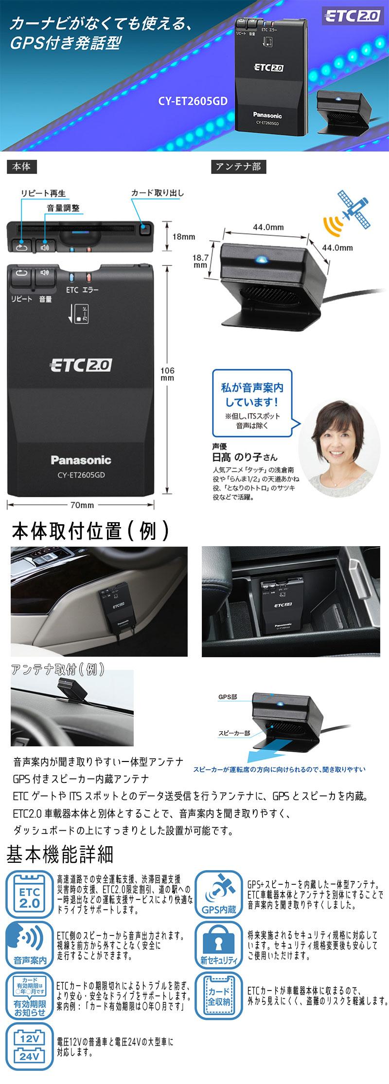 CY-ET2605GD