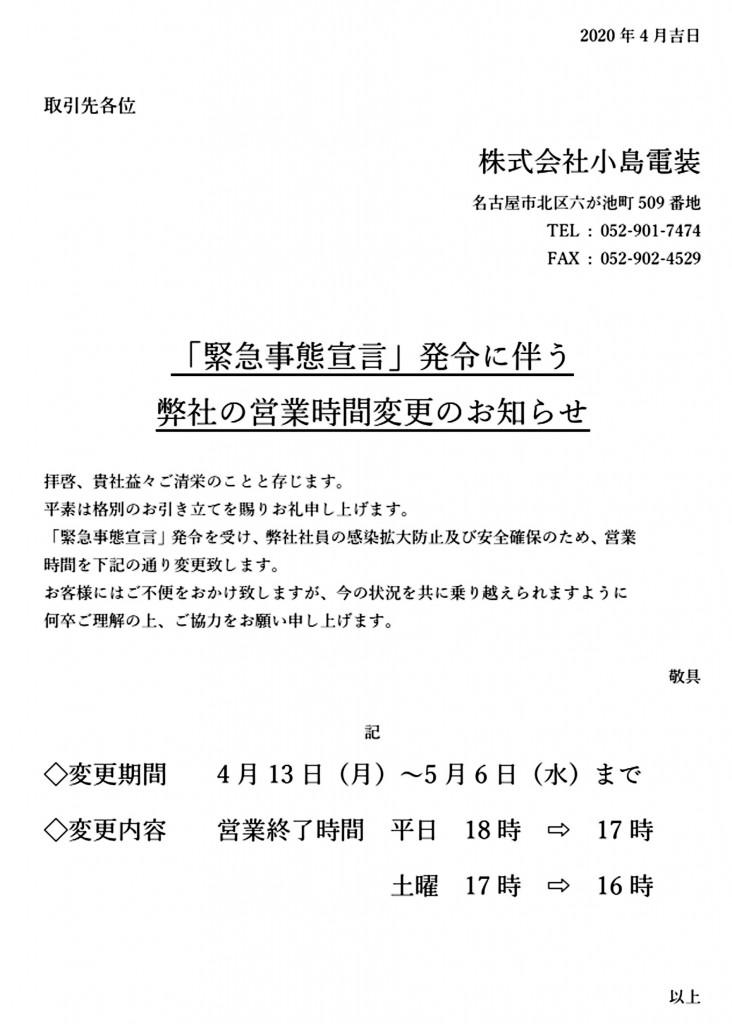緊急事態宣言_page-0001