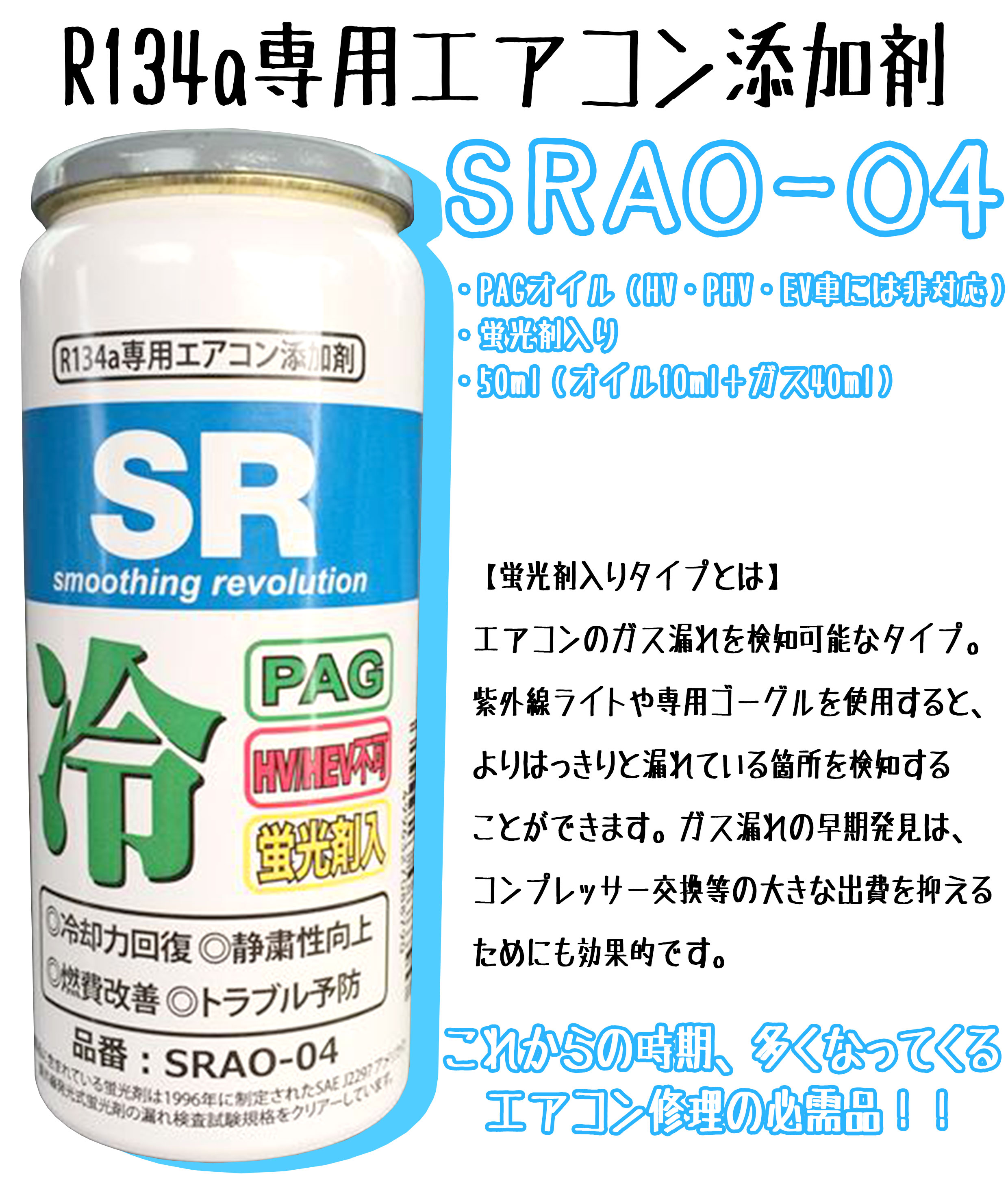 RSAO-04